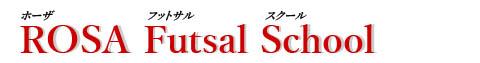 ROSA フットサルスクール ホームページ